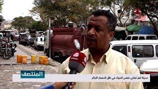 مدينة تعز تعاني نقص المياه في ظل الحصار الجائر
