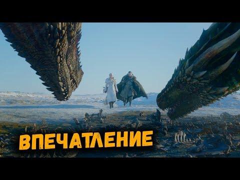 ИГРА ПРЕСТОЛОВ - 1 серия 8 сезона   Впечатление от серии