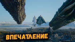 ИГРА ПРЕСТОЛОВ - 1 серия 8 сезона | Впечатление от серии