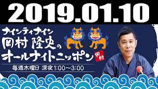ナインティナイン岡村隆史のオールナイトニッポン 2019年01月10日.