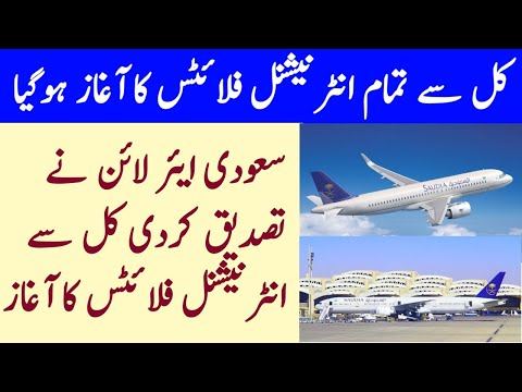 Big good News For Saudi airlines latest good News For Expatriate Tomorrow will Resumed on flights ??
