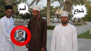 رأي العمانيين في صدام حسين!!! 🇴🇲🇮🇶