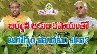 Biryani Leaves Medicinal Values - Health Benefits    Dr.Khader Valli    Rythunestham