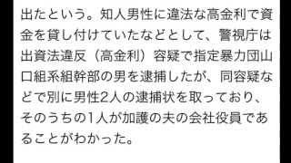 """元モー娘・加護亜依、夫逮捕で芸能生活に""""トドメ""""!?「つくづく男運がな..."""