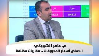 م. عامر الشوبكي - انخفاض أسعار المحروقات .. مقاربات مختلفة