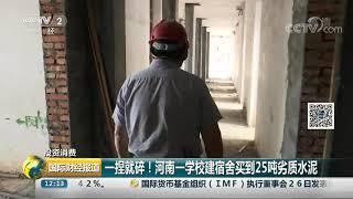 [国际财经报道]投资消费 一捏就碎!河南一学校建宿舍买到25吨劣质水泥  CCTV财经