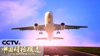 《中国财经报道》 20190506 16:00| CCTV财经