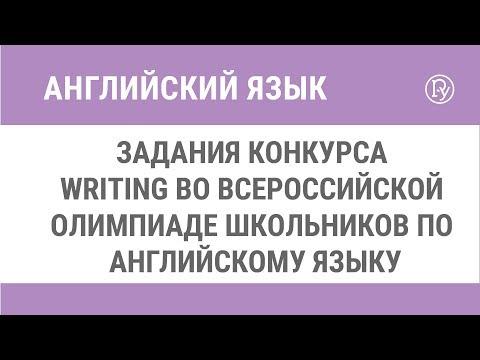 Задания конкурса Writing во Всероссийской олимпиаде школьников по английскому языку