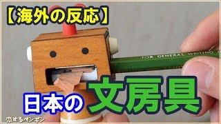 【日本好き外国人】アメリカ人男性が日本の文房具の虜に・・・!「日本の文房具屋に足を踏み入れた瞬間、心臓発作起こす自信ある!」【海外の反応】