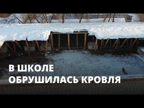 Обрушение в новоузенской школе. Комментарий директора