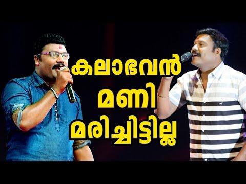 Kalabhavan Mani Dupe Renju Chalakudy Latest Stage show 2016 | കലാഭവൻ മണി മരിച്ചിട്ടില്ല