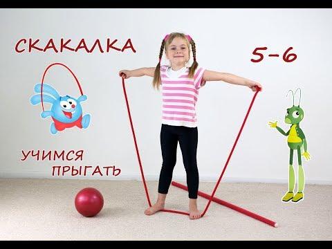 Учимся прыгать на скакалке. Гимнастика для детей 5-6 лет.