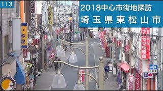 2018中心市街地探訪113・・埼玉県東松山市