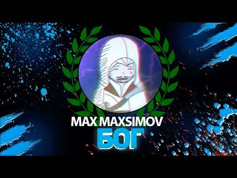 Макс Максимов ГЕНИЙ(мразь ютуба)