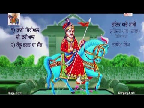 Rani Serial Ki Fariyad Surender Pal   Punjabi Katha   Buddha Ram, Vishal Kumar (Jony)   M Star