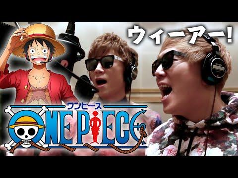 ウィーアー!  HIKAKIN & SEIKIN - ワンピース アニメ 主題歌 / 「ONE PIECE MUUUSIC COVER ALBUM」