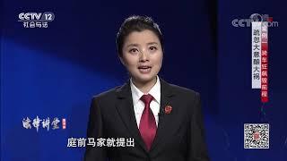 《法律讲堂(生活版)》 20191104 法官解案·疏忽大意酿大祸| CCTV社会与法