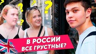 Англия VS Россия: чем отличаются подростки? ЕЕЕЙ! Школьник в Лондоне