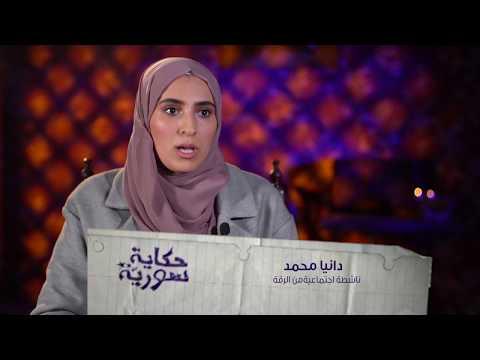 هل يرقص الرجال مع النساء في أفراح الرقة؟ - حكاية سورية  - 11:20-2017 / 12 / 15