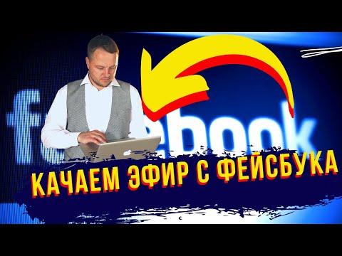 Как сохранить трансляцию на фейсбуке | Как скачать прямой эфир на ноутбук или компьютер
