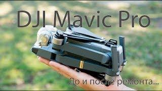 DJI Mavic Pro. Перший ремонт. До і після..