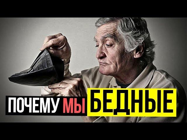 Почему в России так много бедных? Почему мы бедные?