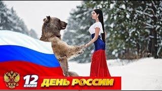 12 ИЮНЯ 2018 ДЕНЬ РОССИИ! ПОЗДРАВЛЕНИЯ С ПРАЗДНИКОМ РОССИЯНЕ! НЕ ОСТАВЛЮ РОССИЮ