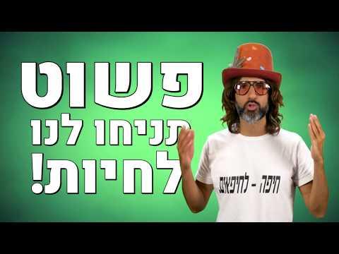ישראל דורשת לגליזציה!