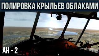 Полировка капота и крыльев облаками. Ан-2. Выходной в Египте.
