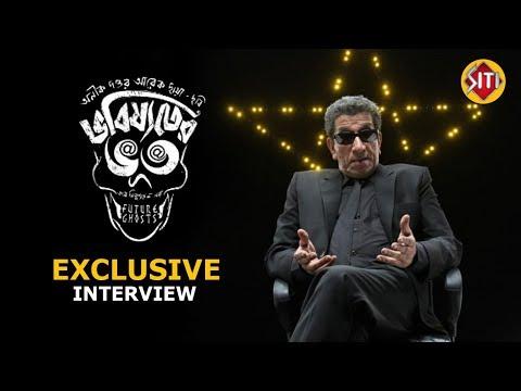 Bhobishyoter Bhoot   Exclusive Interview   Sabyasachi   Chandrayee    Sudarshan   Bengali Movie 2019