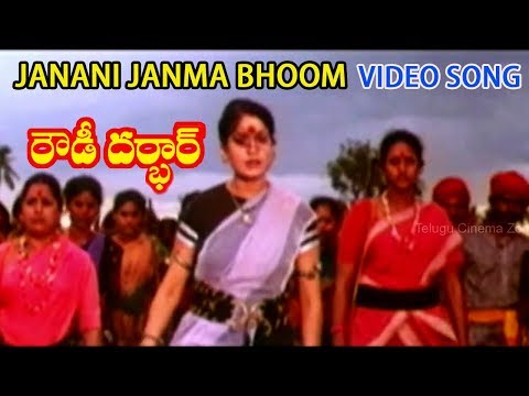 janani-janma-bhoomi- -video-song- -rowdy-darbar- -vijaya-shanti- -dasari-narayana telugu-cinema-zone