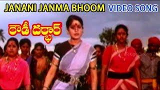 JANANI JANMA BHOOMI   VIDEO SONG   ROWDY DARBAR   VIJAYA SHANTI   DASARI NARAYANA TELUGU CINEMA ZONE
