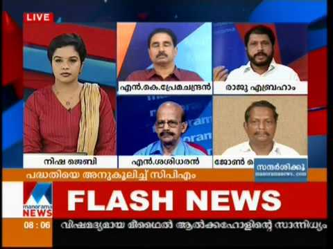 Does Pinarayi and LDF have same opinion on Mullaperiyar,Athirapally issues? | Manorama News