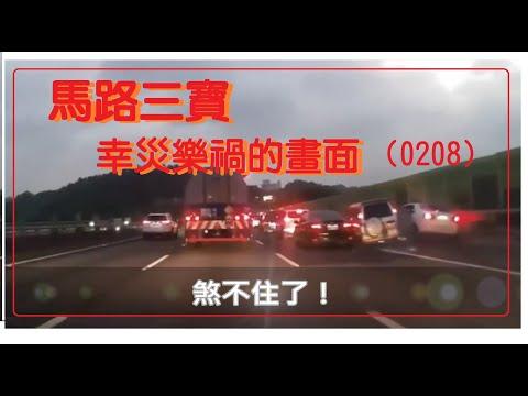 馬路三寶 幸災樂禍的畫面(0)