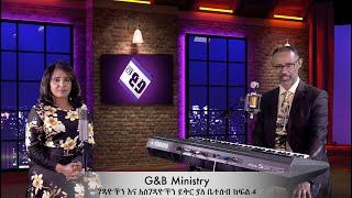 G&B Ministry ገዳዮችን እና አስገዳዮችን ይቅር ያለ ቤተሰብ ክፍል 4