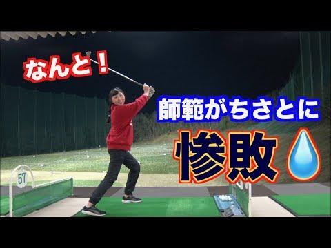【衝撃!!】師範がちさとに完敗💦今年の進化はホンモノだ!!