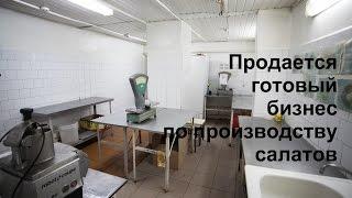 Продается готовый бизнес по производству салатов в 7 км от города Иваново. Купить бизнес в Иваново.