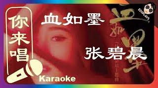 (你来唱) 血如墨 张碧晨 伴奏/伴唱 Karaoke 4K video