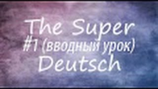 TheSuper Deutsch урок №1 (вводный)