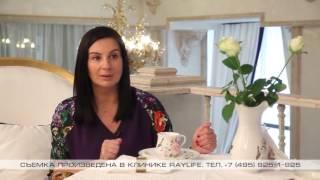 Советы для девушек - Екатерина Стриженова и Андрей Новиков для клиники Raylife (Рейлайф)