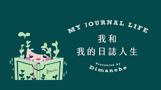 My Journal Life 我和我的日誌人生
