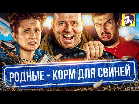 Родные - корм для свиней (обзор российской комедии)