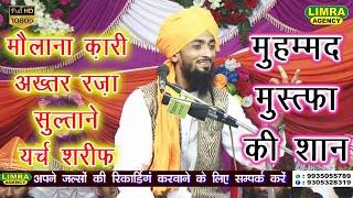 Maulana Qari Akhtar Raza Sultane  18 April 2019 Urai Jalaun HD India