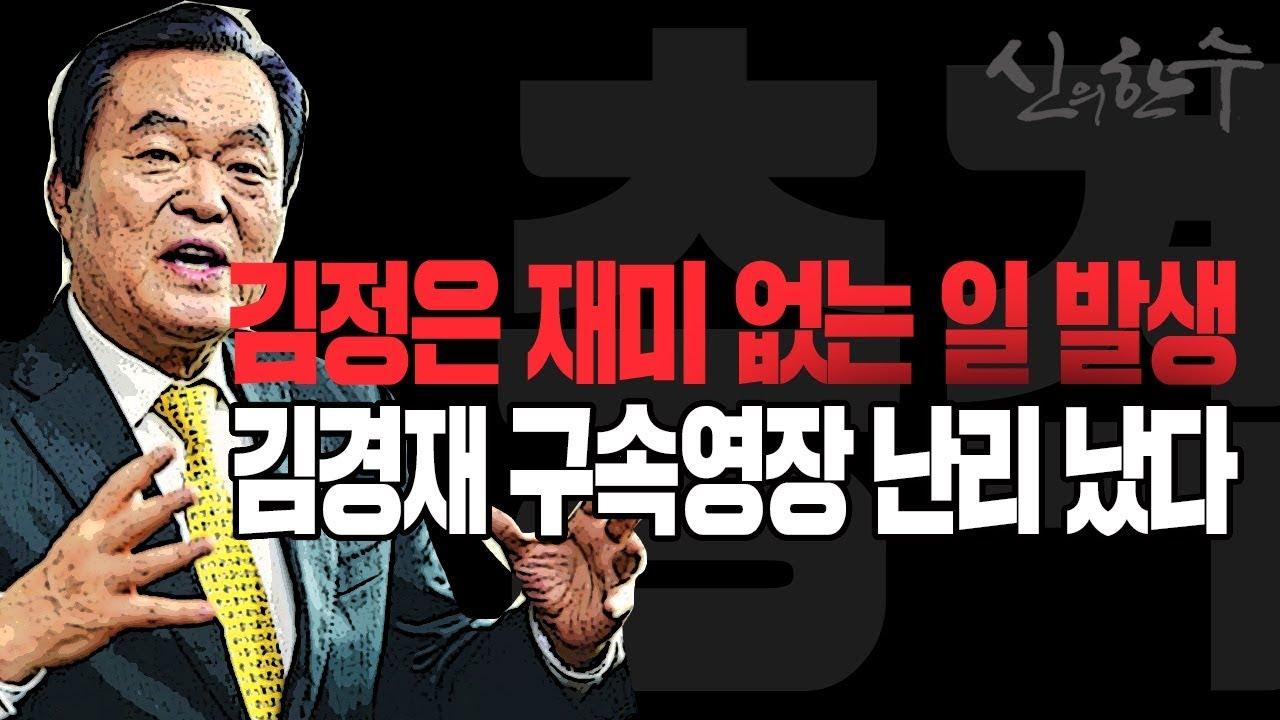 (다반뉴스) 김정은 화형식 재미 없다! 김경재 구속영장 청구에 난리 났다! / 2020.09.25