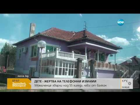 Деца в капана на телефонните измамници - Здравей, България (02.08.2017г.)