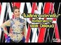 """""""ไม่เลิกรา แต่หาเพิ่ม"""" เพลงใหม่แซ่บๆจาก จอย บียอนด์ รายการไทยไทยคลับ 28/3/61"""
