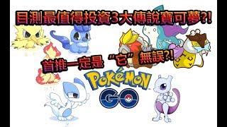 "【Pokémon GO】目測最值得投資3大傳說寶可夢?!(首推一定是""它""無誤?!)"