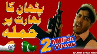 India Vs Pakistan Pathan Message To India | Pakhtoon Zalmi New Video