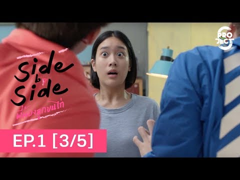 Project S The Series | Side by Side พี่น้องลู�ขนไ�่ EP.1 [3/5] [Eng Sub]