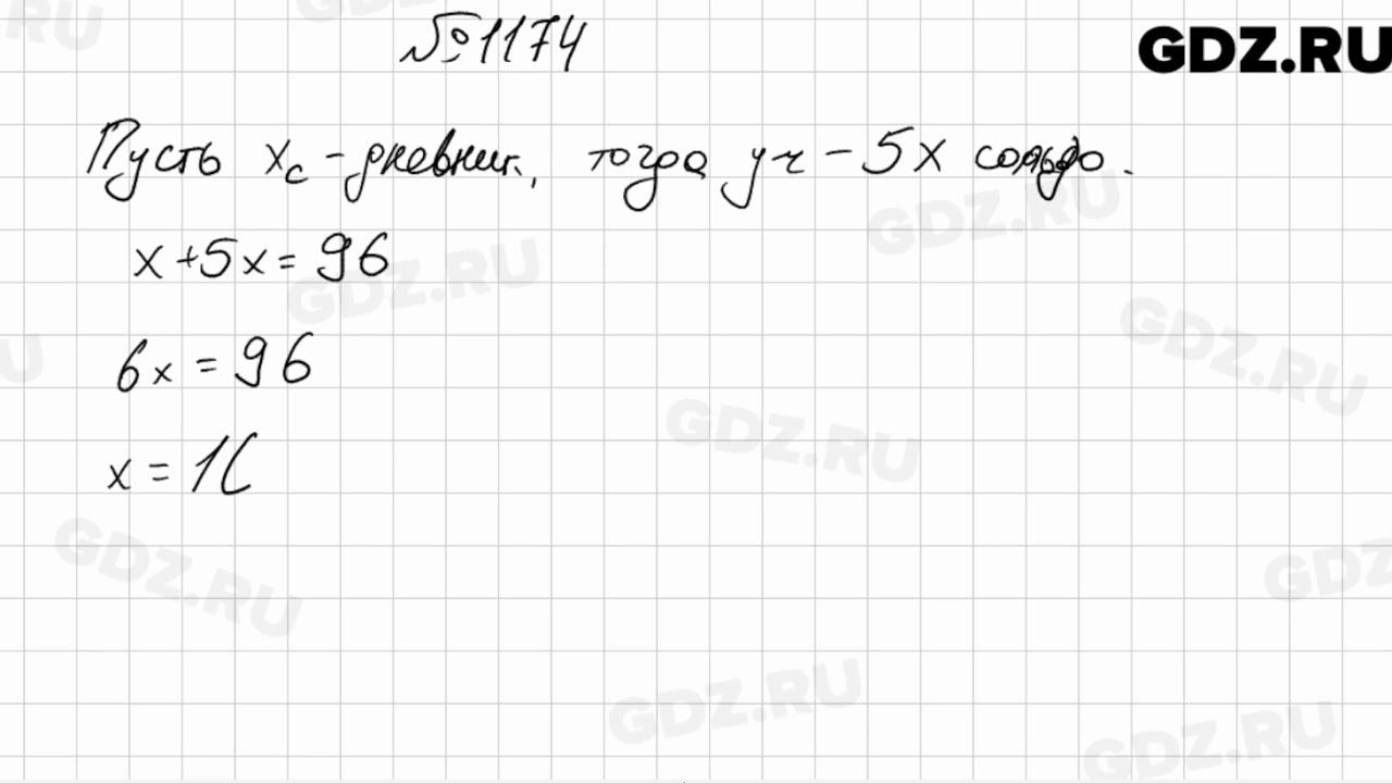 номер класс 1174 решебник 6 математике по